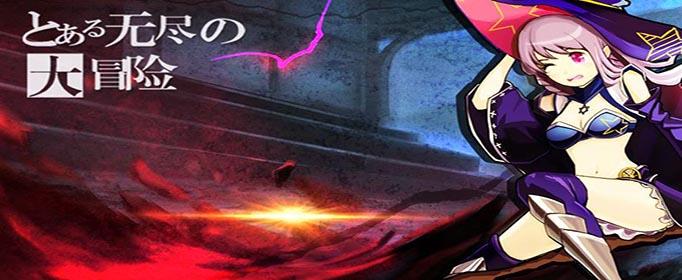 《無盡大冒險》游戲評測:首款即時放置類手游