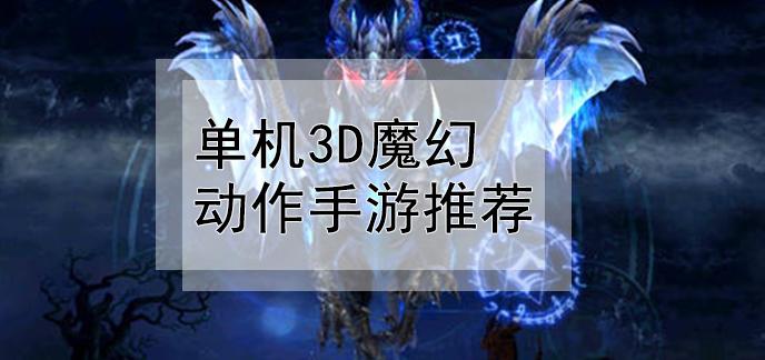 单机3D魔幻动作手游推荐