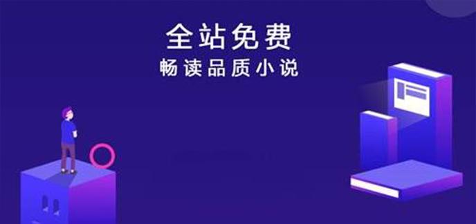 米读小说免费下载
