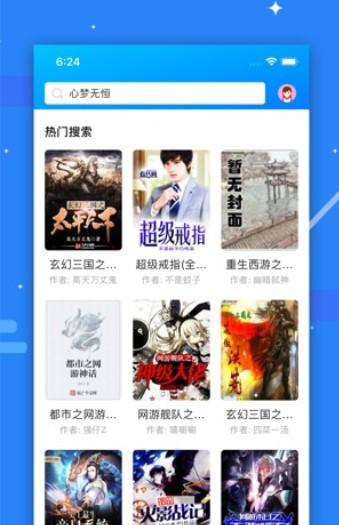 搜书帝app软件截图3