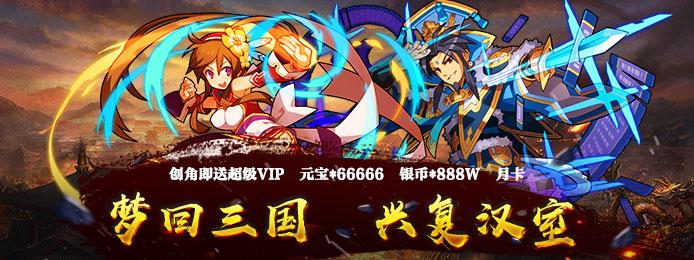 《一飞冲天(三国主公)》超V服:登录送超级VIP、元宝*66666、银币*888万