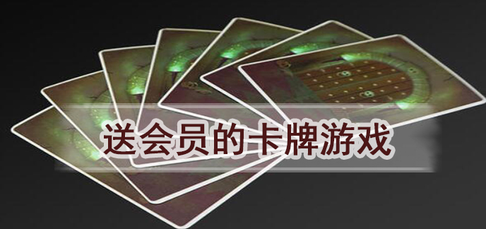 送会员的卡牌游戏