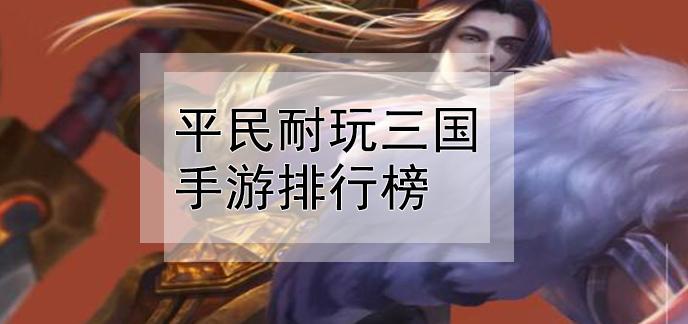 平民耐玩三国手游排行榜