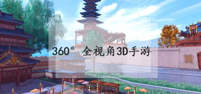 360°全视角3d手游