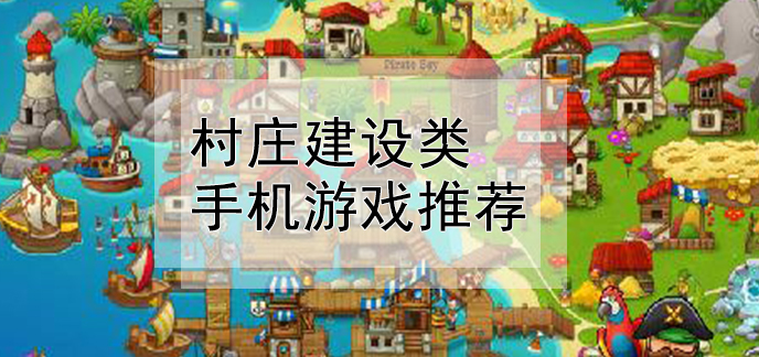村庄建设类手机游戏推荐