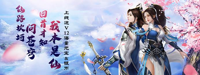 《魔剑侠缘(飞升特权)》变态版:登录送VIP12、元宝*48888、银两*500万