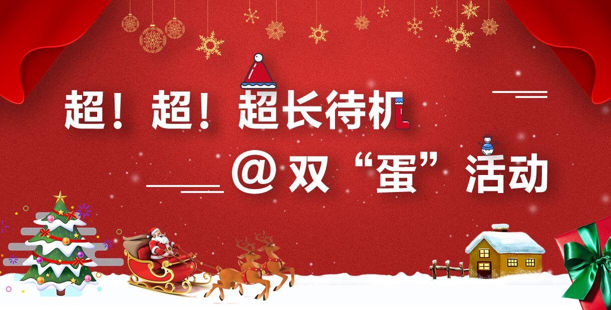 安致公益服返利活动:圣诞节返利活动来袭(返利成倍叠加)