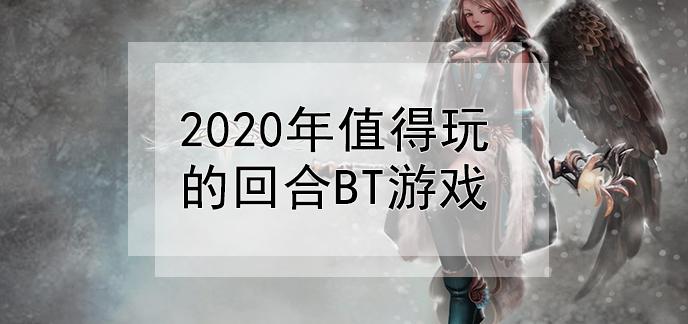 2020年值得玩的回合BT游戏