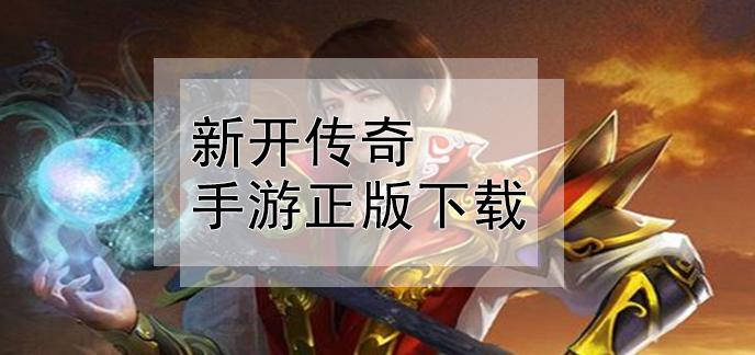 新开传奇手游正版下载
