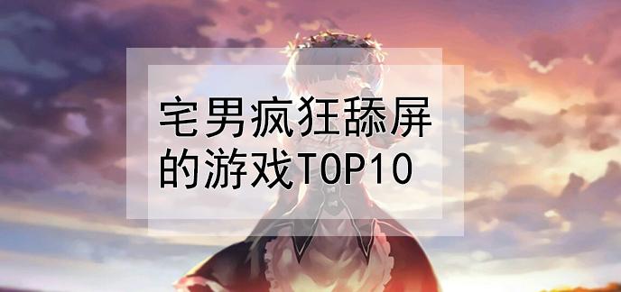 宅男疯狂舔屏的游戏top10