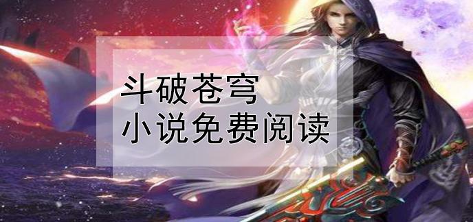 斗破苍穹小说免费阅读