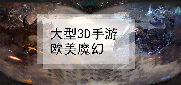 大型3d手游欧美魔幻