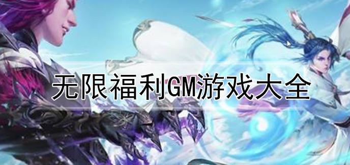 无限福利GM游戏大全