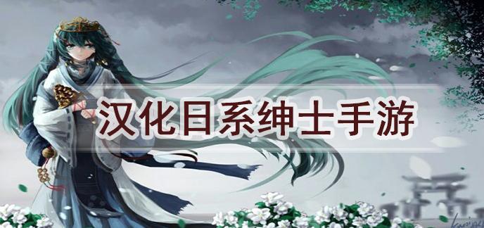 汉化日系绅士手游