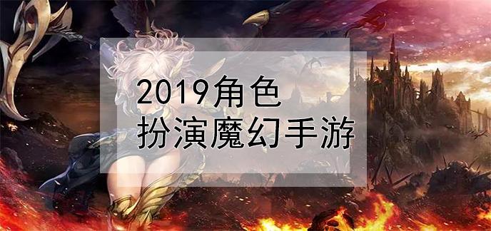 2019?#24039;?#25198;演魔幻手游