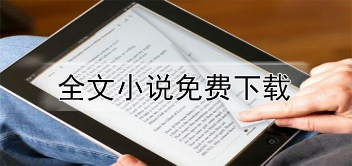 全文小说免费下载