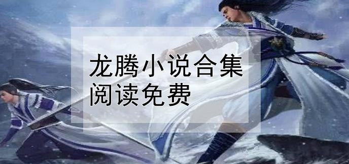 龙腾小说合集阅读免费