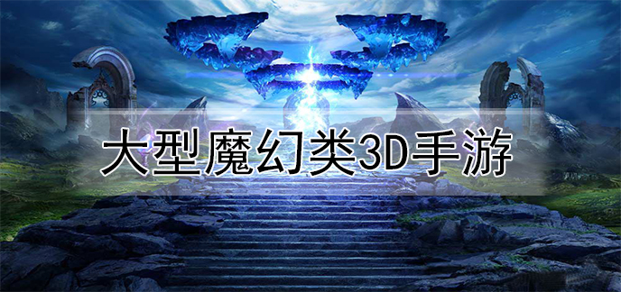 大型魔幻类3d手游