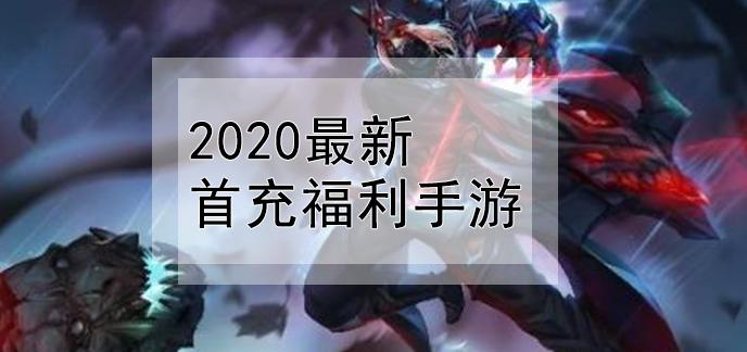 2020最新首充福利手游