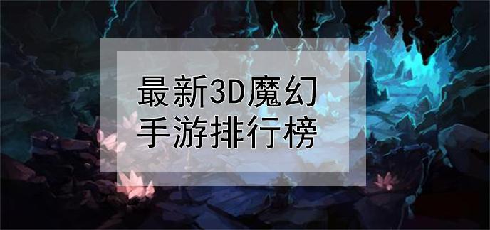 最新3d魔幻手游排行榜
