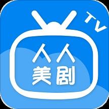 人人美劇TV