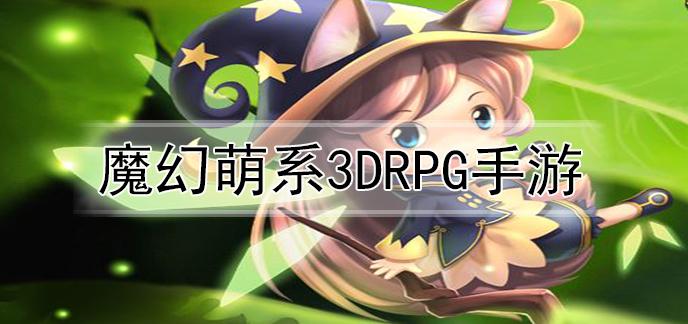 魔幻萌系3drpg手游