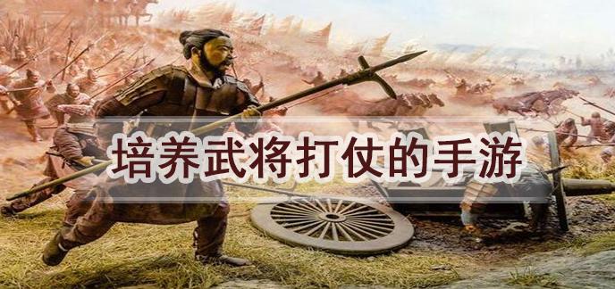 培养武将打仗的手游