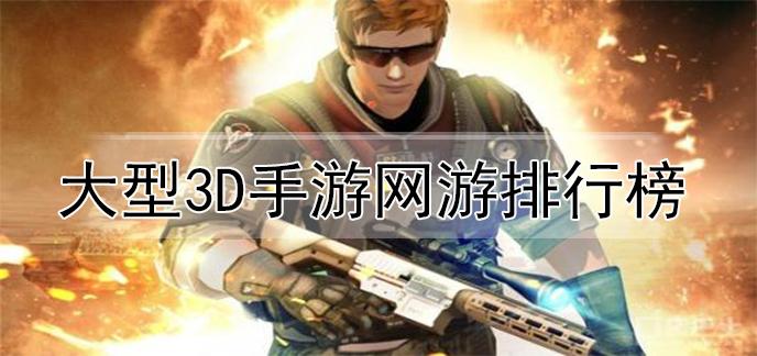 大型3d手游网游排行榜