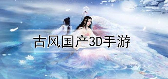 古风国产3d手游