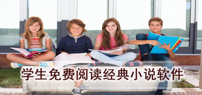 学生免费阅读经典小说软件