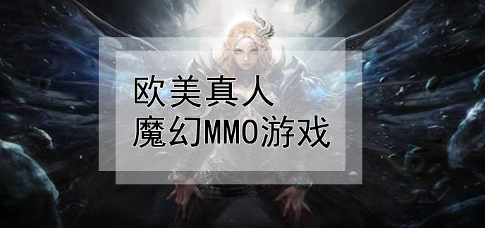 欧美真人魔幻MMO游戏