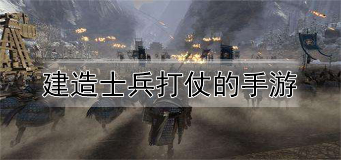 建造士兵打仗的手游