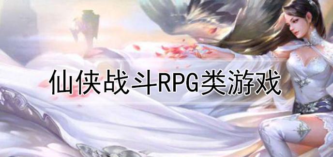 仙侠战斗rpg类游戏