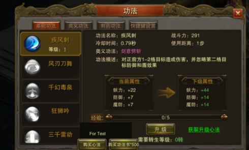 屠龙战(至尊特权)功法系统怎么玩-功法系统玩法技巧