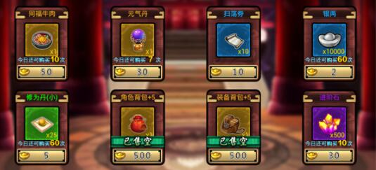 武娘(定制商城)商店系統怎么玩-商店系統玩法詳解