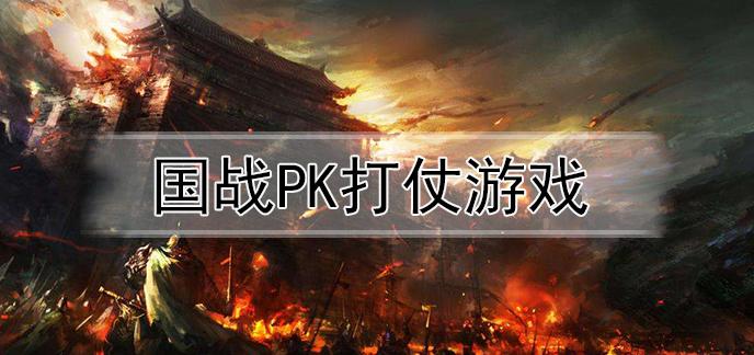 国战PK打仗游戏