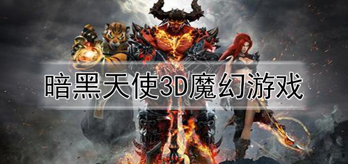 暗黑3D魔幻天使游戲