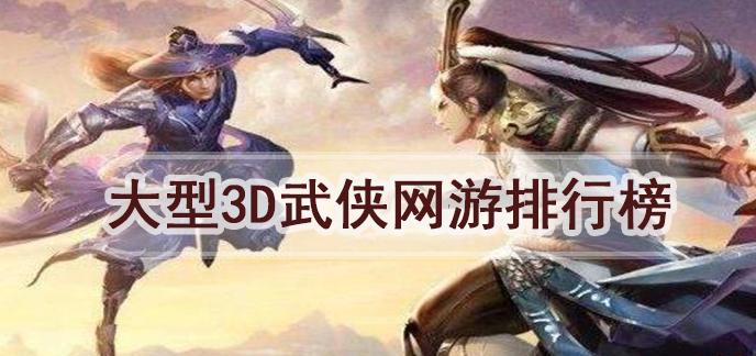 大型3d武侠网游排行榜