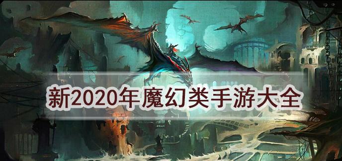 新2020年魔幻類手游大全