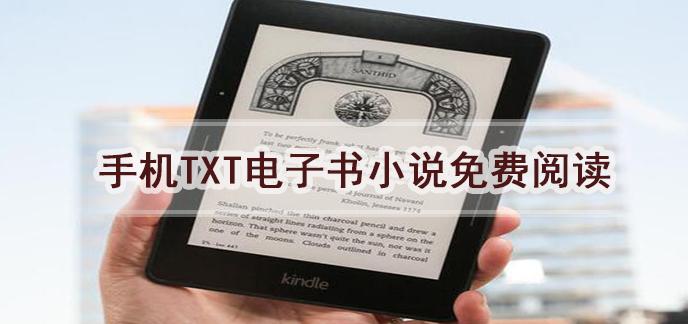 手機txt電子書小說免費閱讀