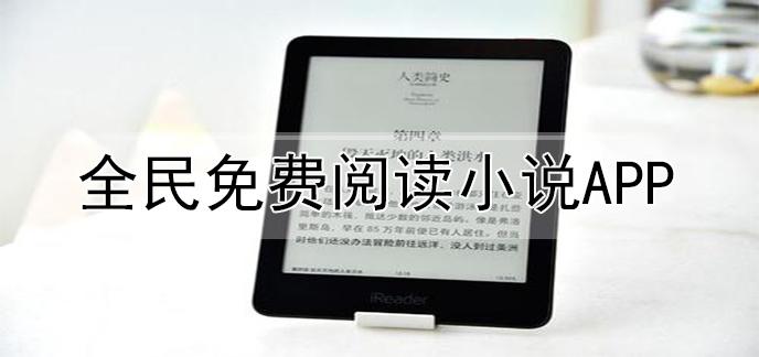 全民免費閱讀小說app