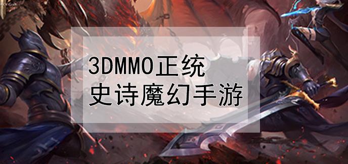 3DMMO正统史诗魔幻手游