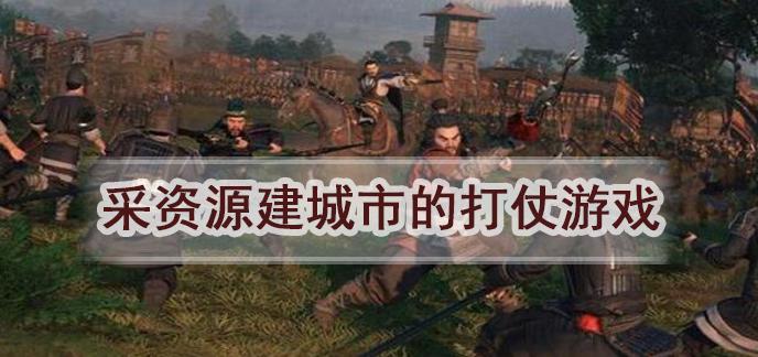 采资源建城市的打仗游戏