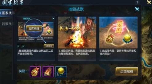 御龍傳奇(海量特權)摧毀戰旗玩法攻略
