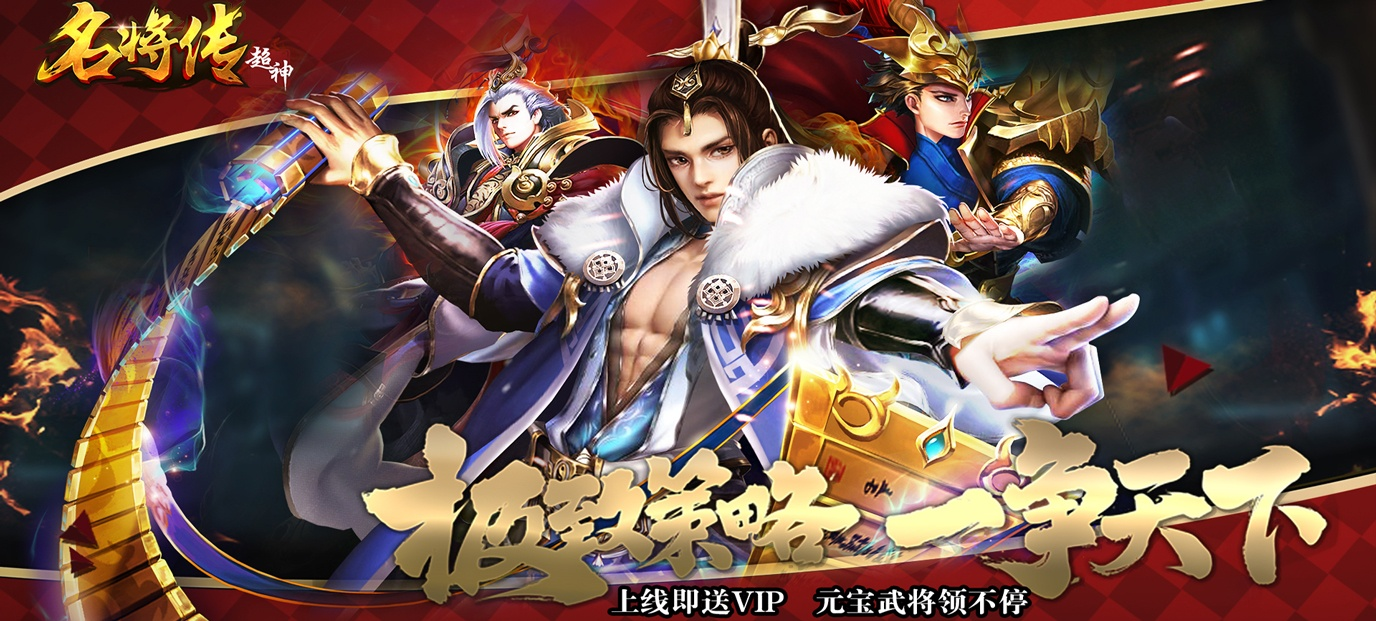 《超神名将传(飞升特权)》变态版:登录送VIP8,元宝*18888,银币*500万