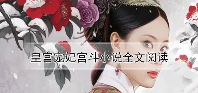 皇宮寵妃宮斗小說全文閱讀