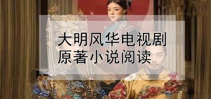 大明風華電視劇原著小說閱讀