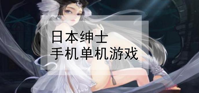日本紳士手機單機游戲