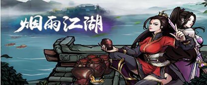 烟雨江湖越女剑支线任务怎么做-越女剑支线任务攻略