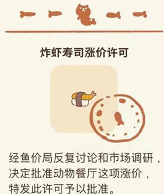 动物餐厅炸虾寿司涨价怎么做-炸虾寿司涨价方法攻略